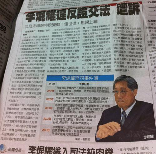 報紙報導佳世達董事長涉嫌違反證交法