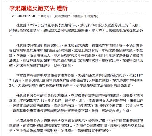 網路新聞報導佳世達董事長涉嫌違反證交法