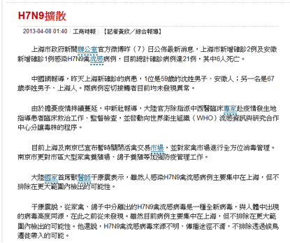 H7N9禽流感疫情擴散