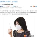 H7N9禽流感台灣尚無確診病例