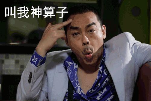 劉青雲豹哥股市神算賺錢
