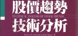 股市經典書籍-股價趨勢技術分析