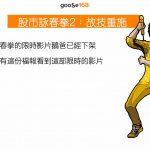 0901詠春拳